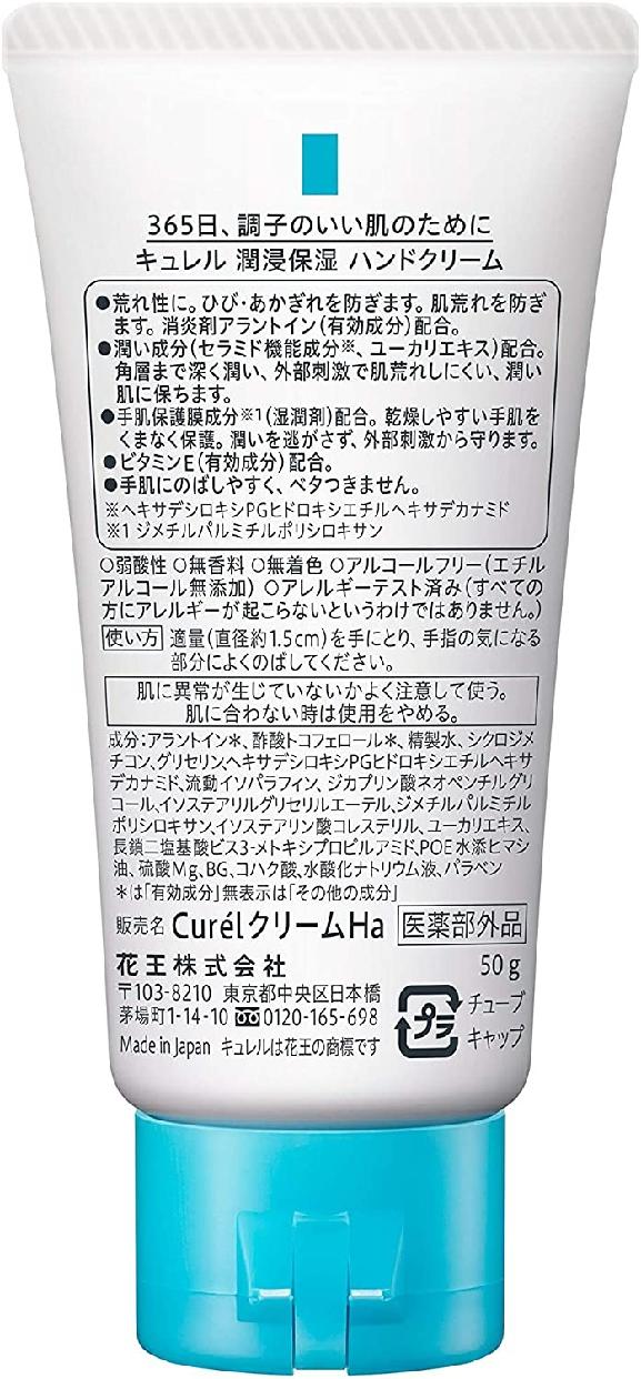 Curél(キュレル) ハンドクリームの商品画像7