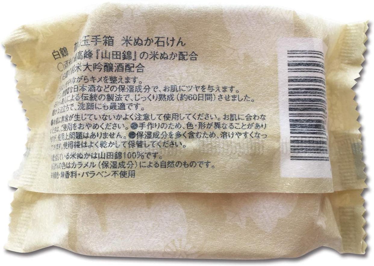 白鶴 鶴の玉手箱(ハクツル ツルノタマテバコ) 米ぬか石けんの商品画像3