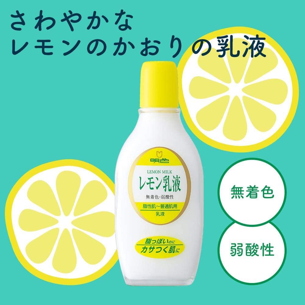 明色(めいしょく)レモン乳液の商品画像3