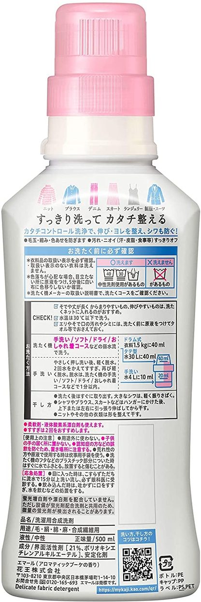 EMAL(エマール) 洗濯用洗剤の商品画像2