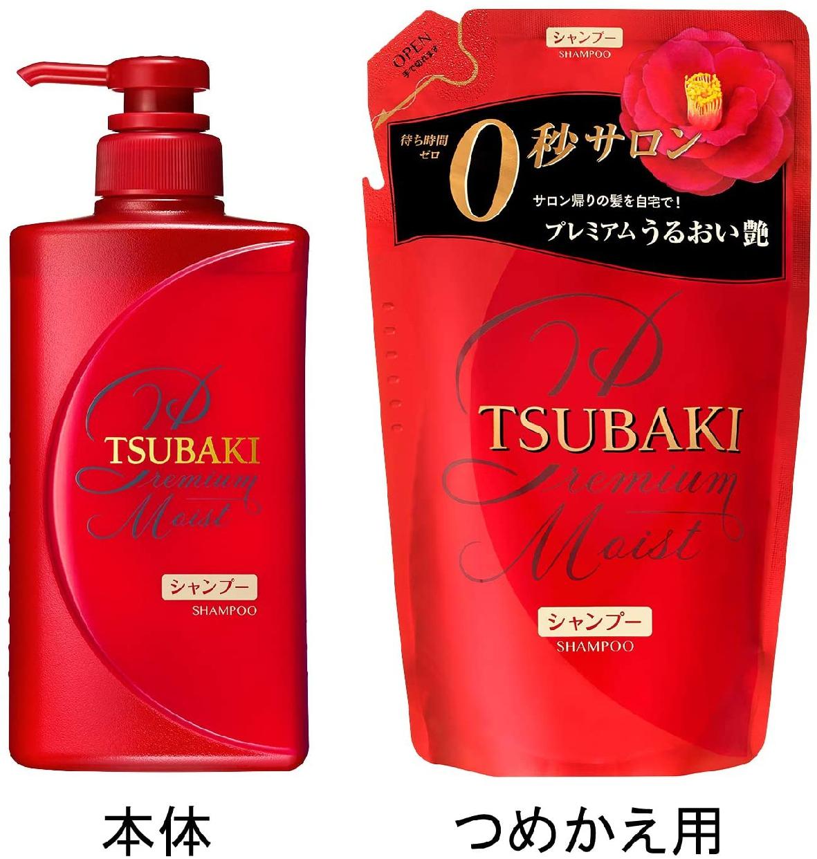 TSUBAKI(ツバキ) プレミアムモイストシャンプーの商品画像6
