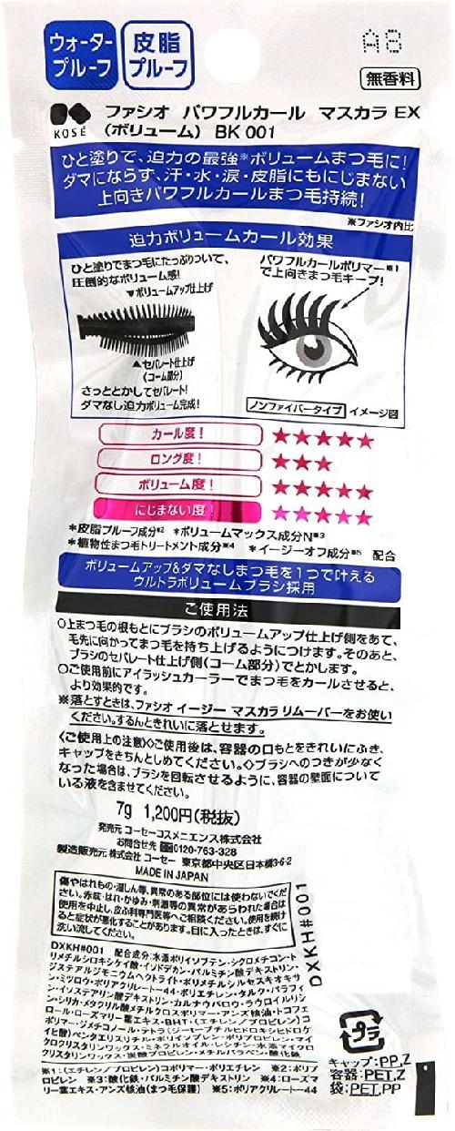 Fasio(ファシオ)パワフルカール マスカラ EX ボリュームの商品画像8