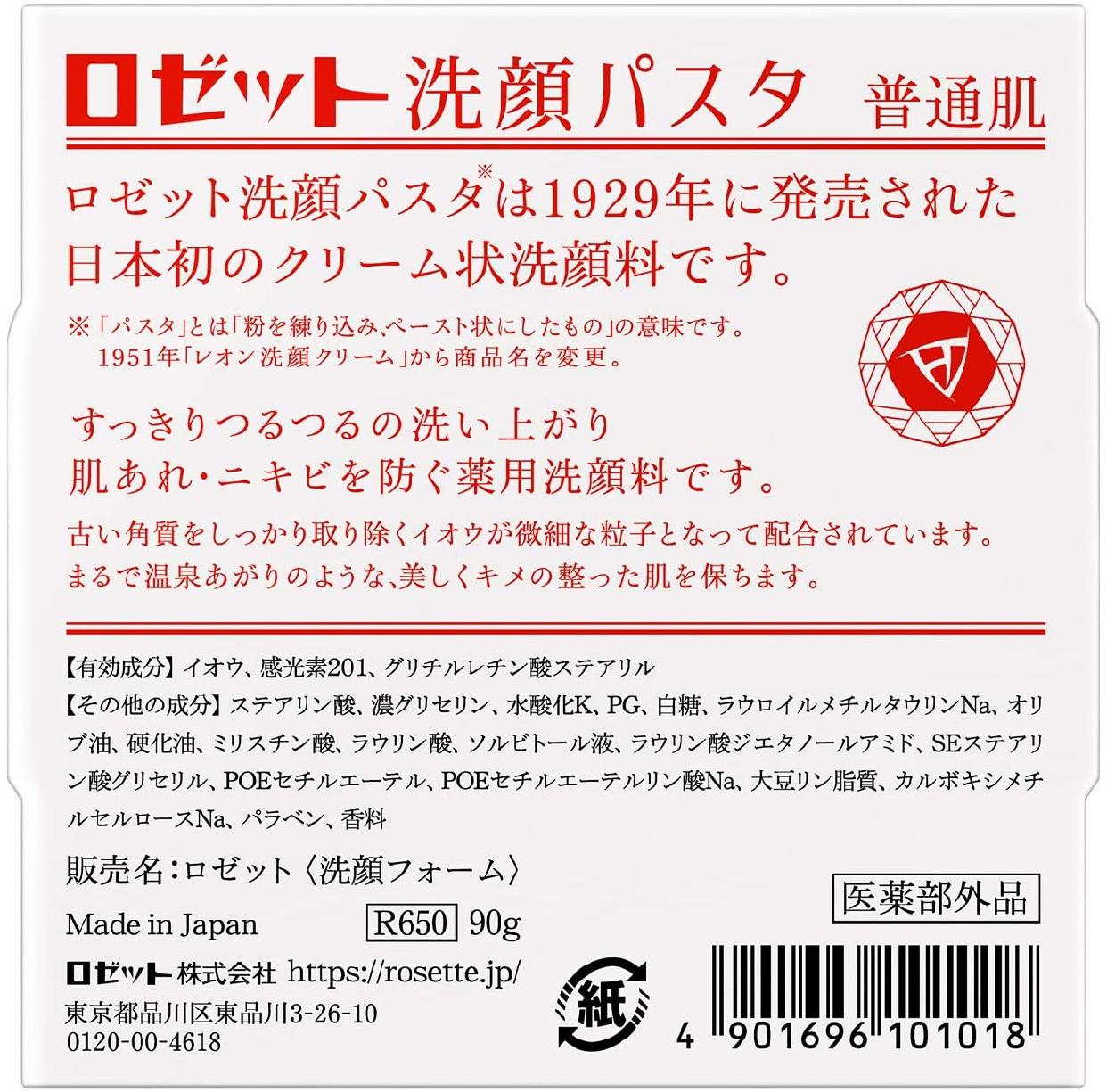 ROSETTE(ロゼット) 洗顔パスタ 普通肌の商品画像2