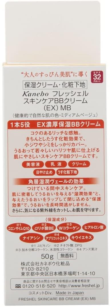 Freshel(フレッシェル) スキンケアBBクリーム(EX)の商品画像7