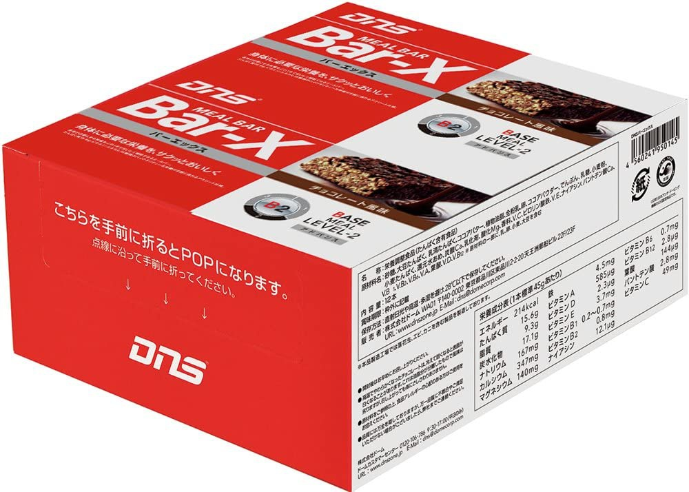 DNS(ディーエヌエス) バーエックスの商品画像2