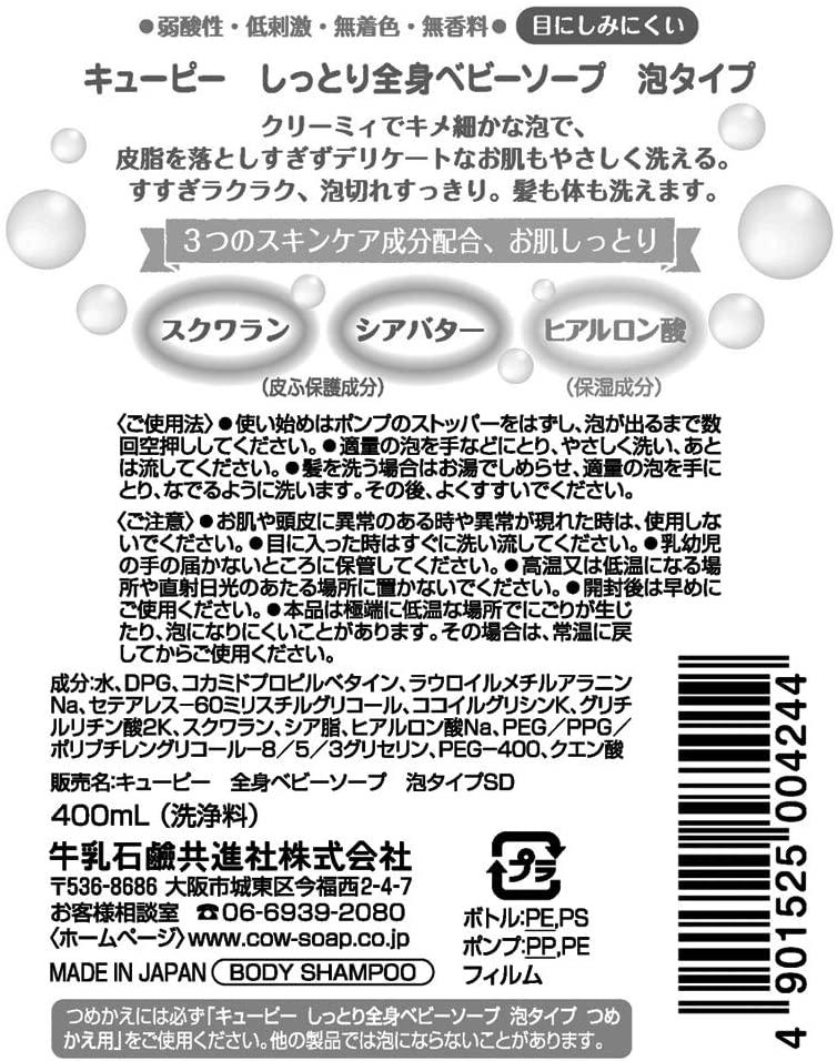 キューピー しっとり全身ベビーソープ 泡タイプの商品画像2