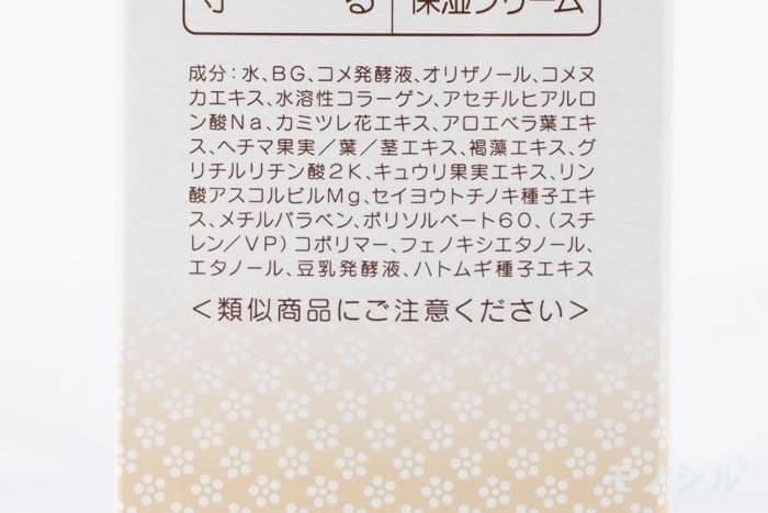 米ぬか美人 化粧水の商品画像2