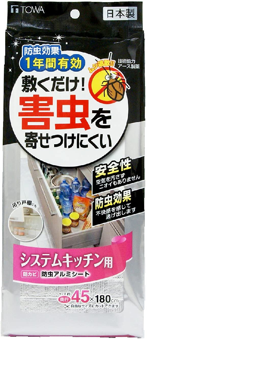 東和産業(とうわさんぎょう)1年防虫アルミシート システムキッチン用の商品画像