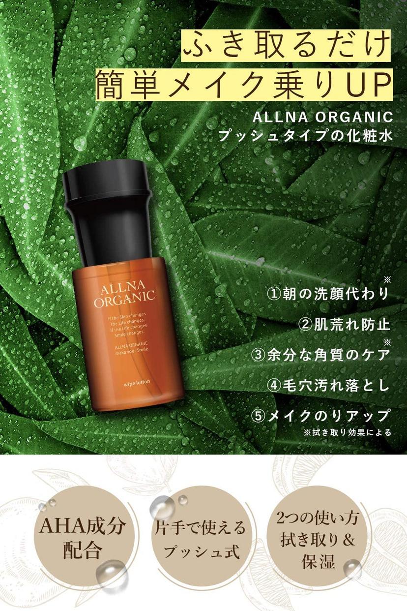 ALLNA ORGANIC(オルナ オーガニック) 拭き取り化粧水の商品画像2