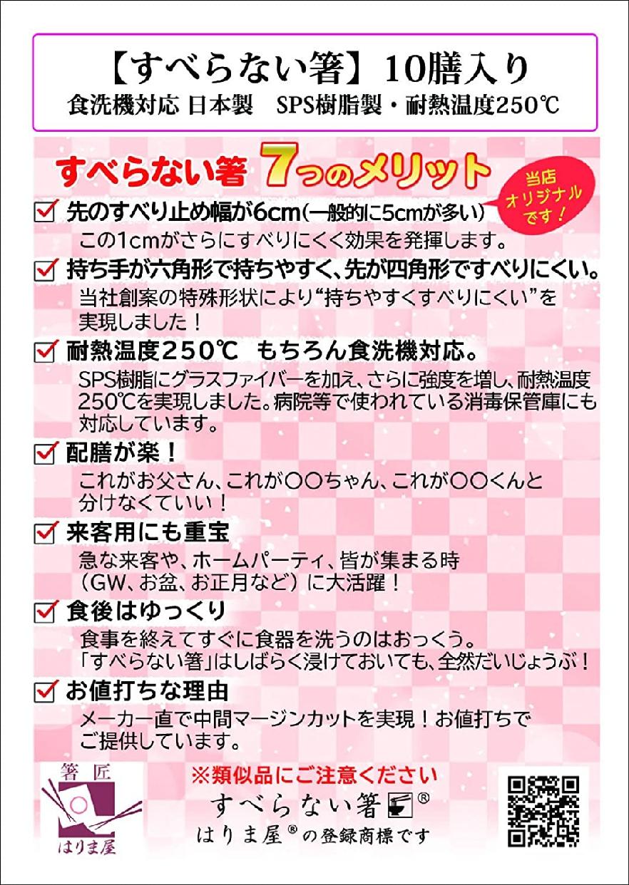 はりま屋(ハリマヤ) すべらない箸 10膳セット 22.5cmの商品画像7