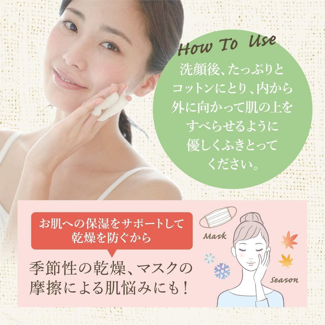 メイコー化粧品(MEIKO) ナチュラクター フレッシュローションの商品画像4