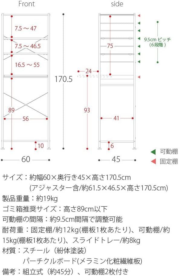 emery.(エメリー)レンジ台 ゴミ箱上ラック ナチュラル×ホワイトの商品画像2