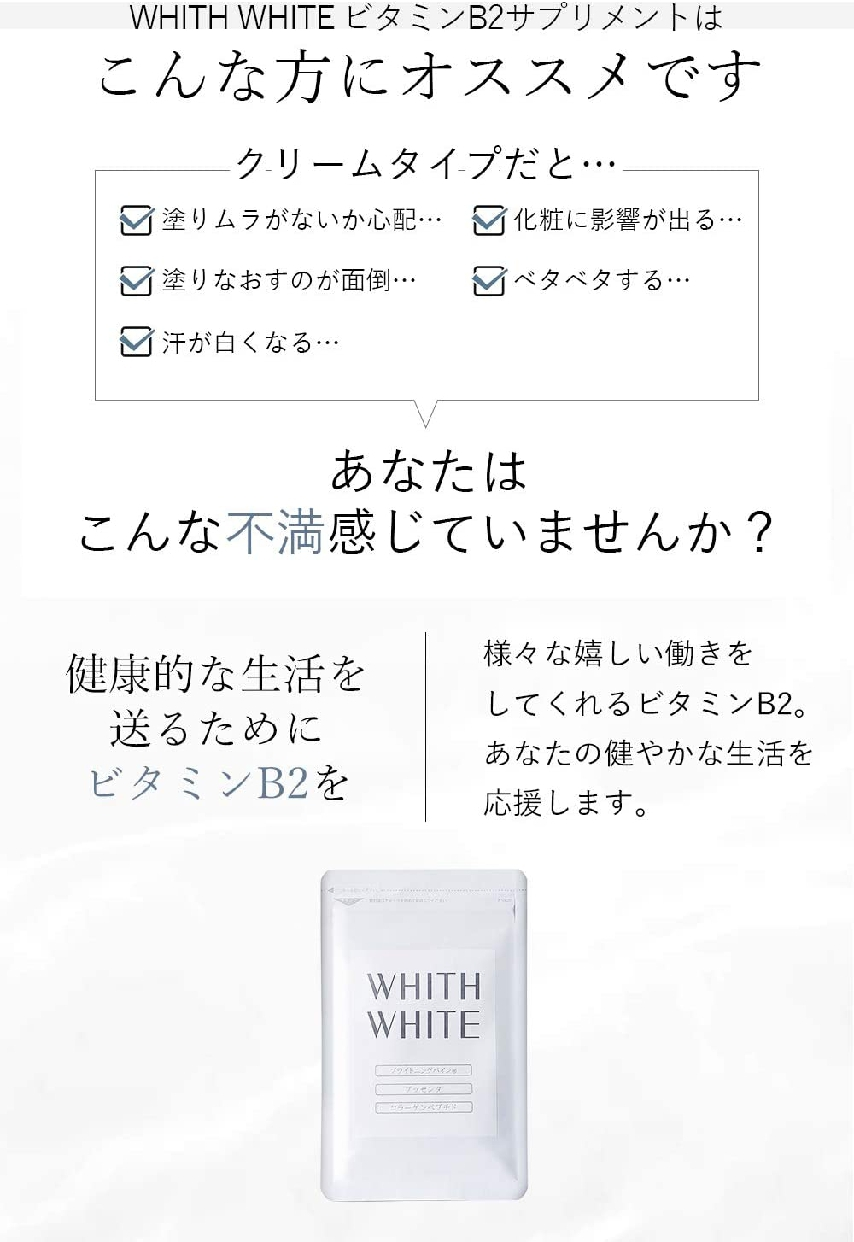 WHITH WHITE(フィスホワイト) 飲む日焼け止めの商品画像7