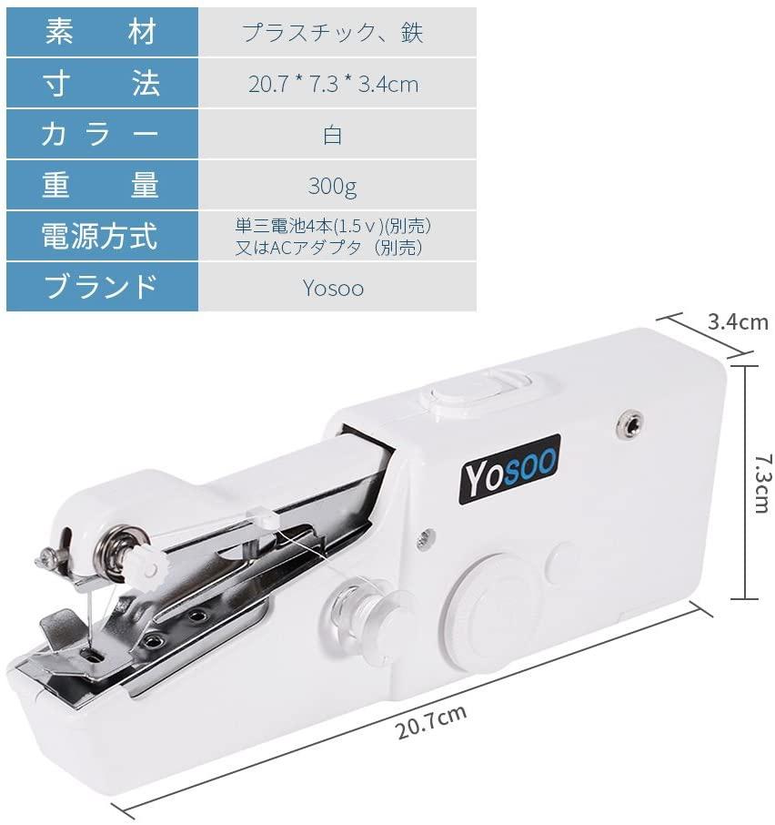 Yosoo(ヨソー) コンパクトミシンの商品画像4