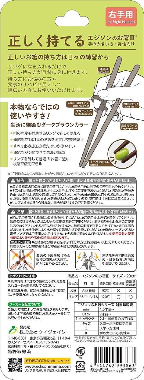 EDISON(エジソン) 【右手用】お箸Ⅲ 20cm KJ103271の商品画像3
