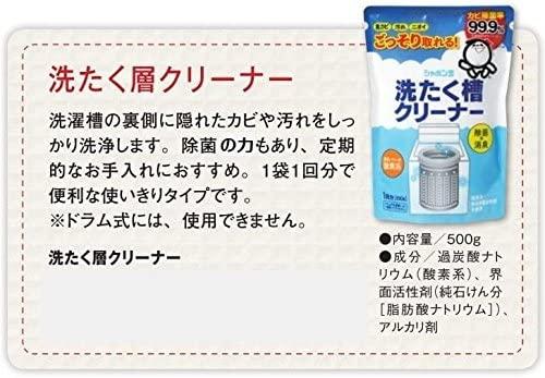 シャボン玉石けん(しゃぼんだませっけん)洗たく槽クリーナーの商品画像2