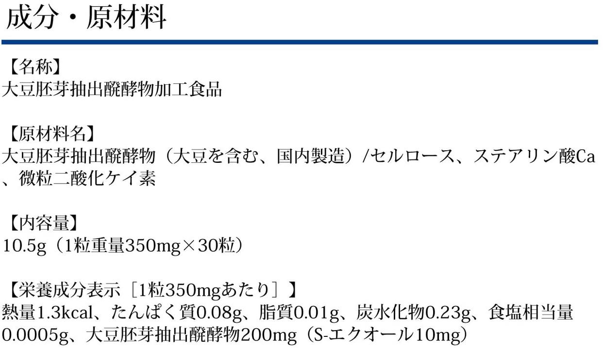 DHC(ディーエイチシー) 大豆イソフラボン エクオールの商品画像3