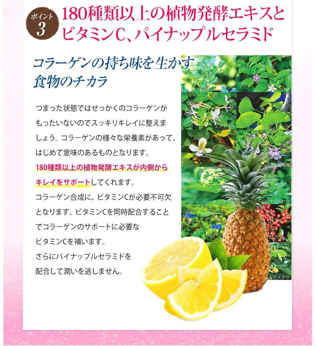 きめやか美研 スリーステップ コラーゲンゼリーの商品画像9