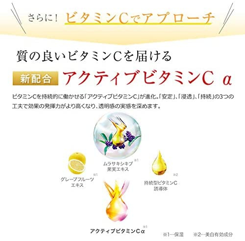 FANCL(ファンケル)新ホワイトニング 化粧液Ⅱ しっとりの商品画像8