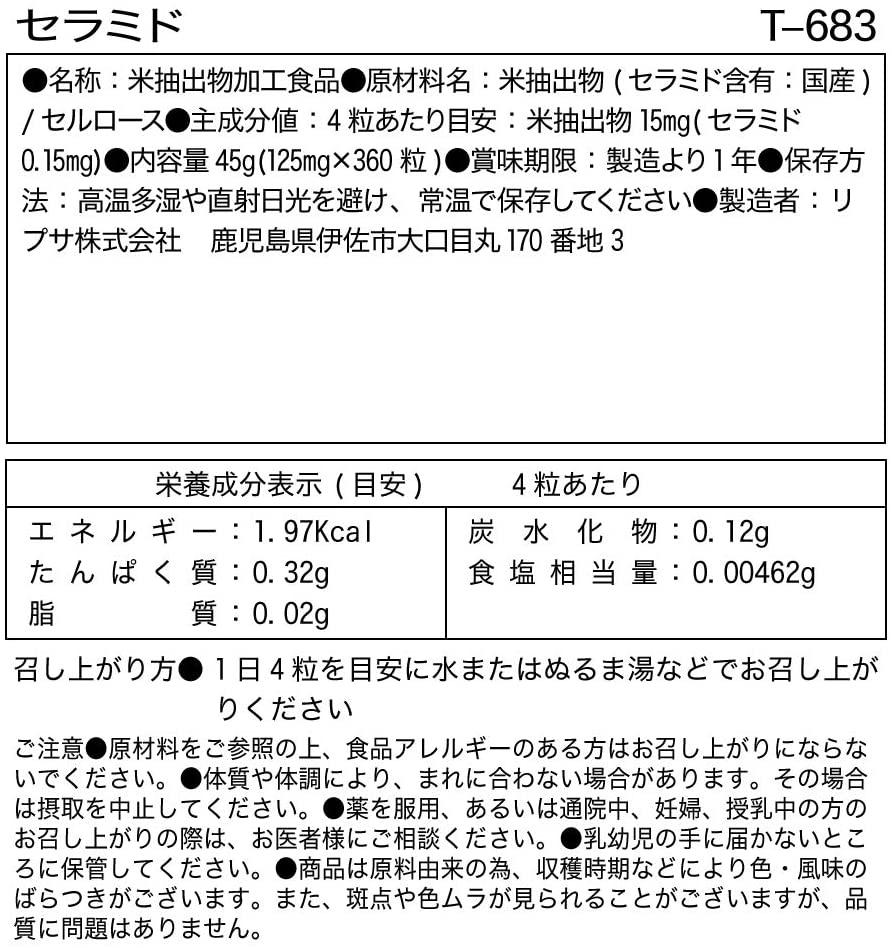 Lipusa(リプサ) セラミド T-683の商品画像4