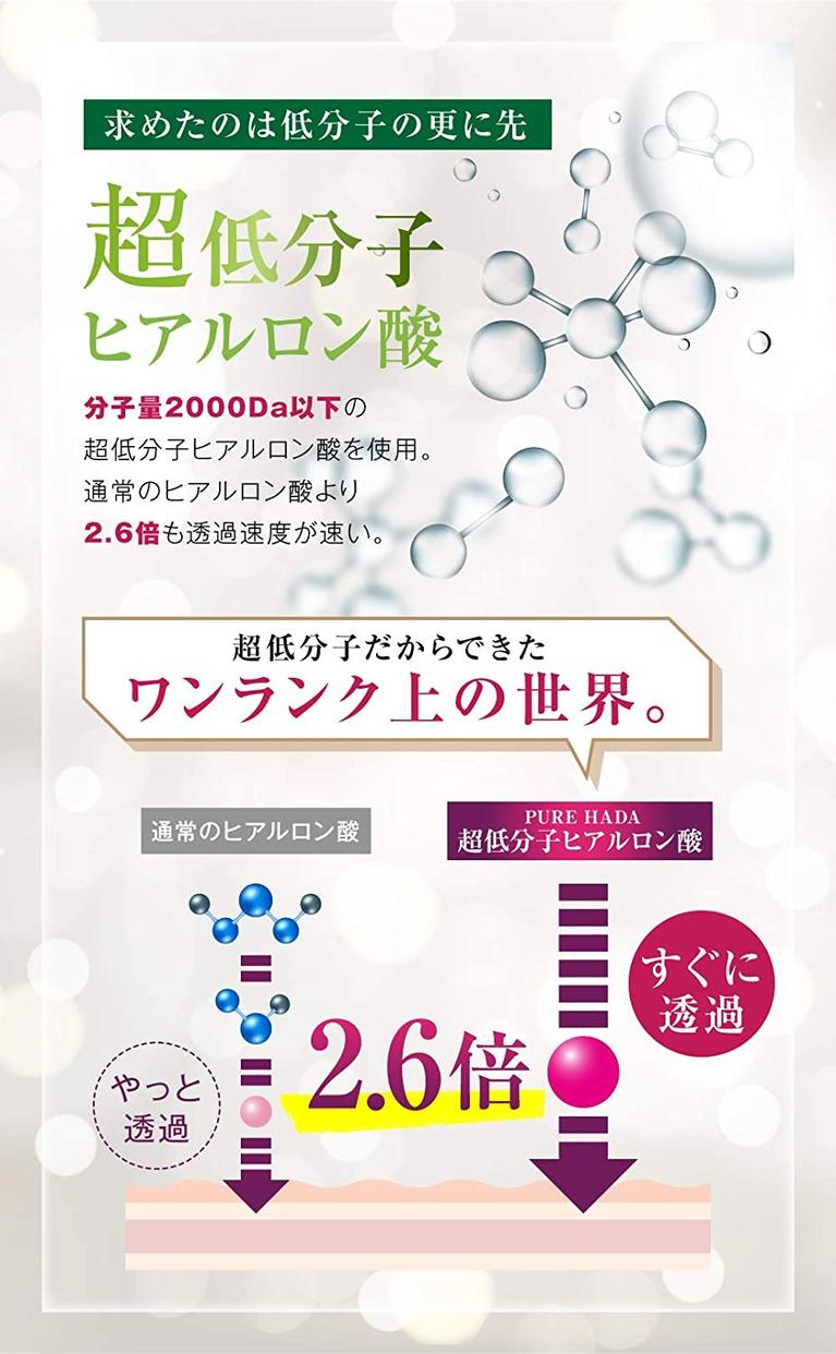 PURE HADA(ピュアハダ) 50倍濃縮 プラセンタの商品画像4