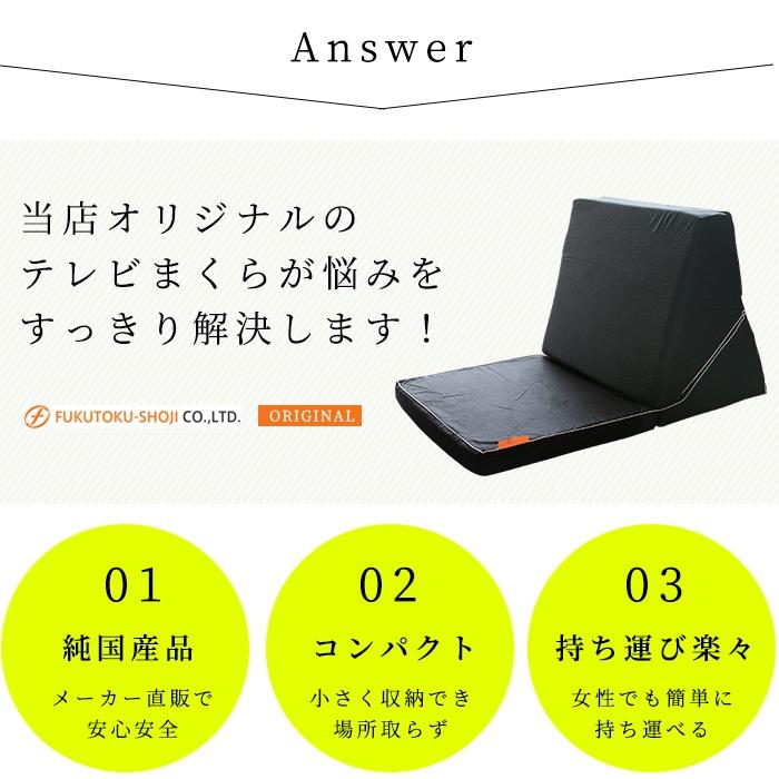 FUKUTOKU-SHOJI テレビ枕の商品画像4