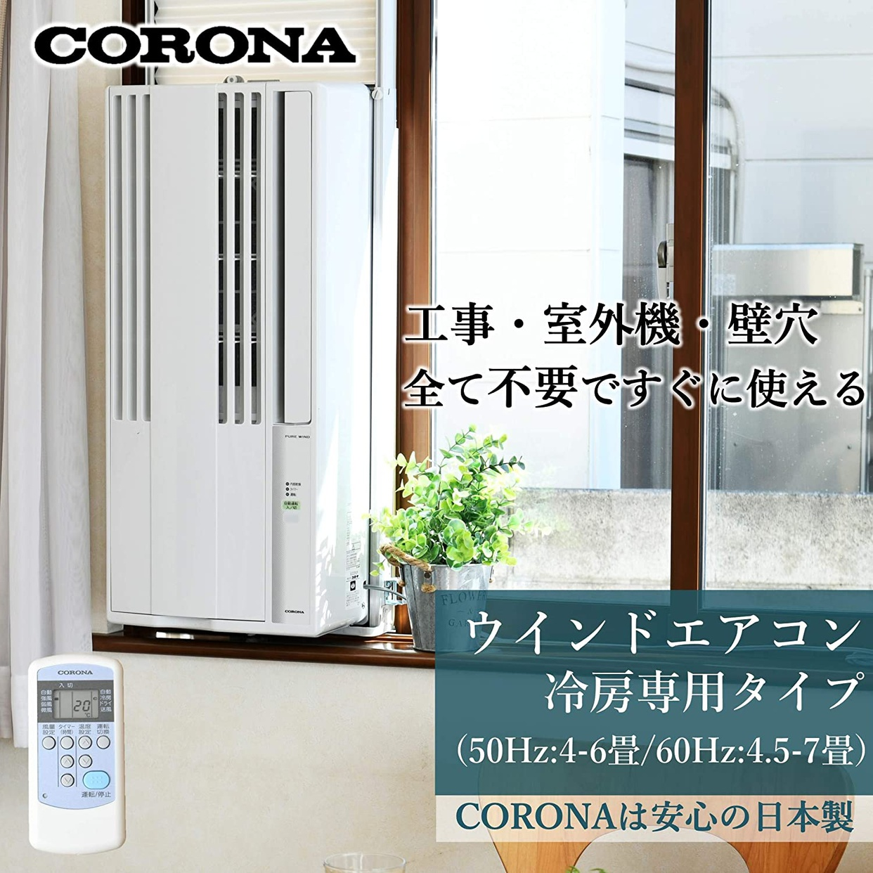 CORONA(コロナ) ウインドエアコン CW-16A(WS)の商品画像2