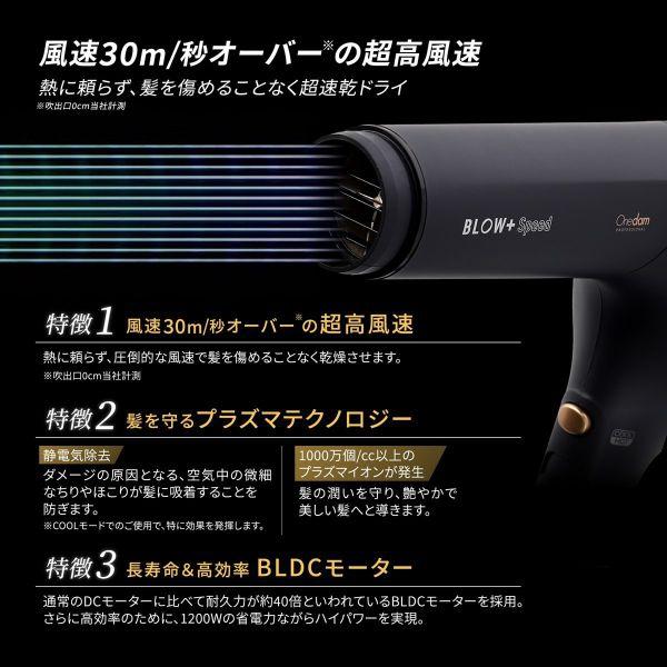 Onedam(ワンダム) PROFESSIONAL プラズマイオンヘアドライヤー BLOW+ Speedの商品画像5