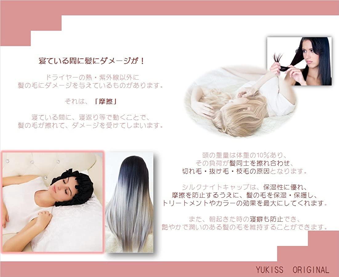 YUKISS(ユキス) シルク ナイトキャップの商品画像4