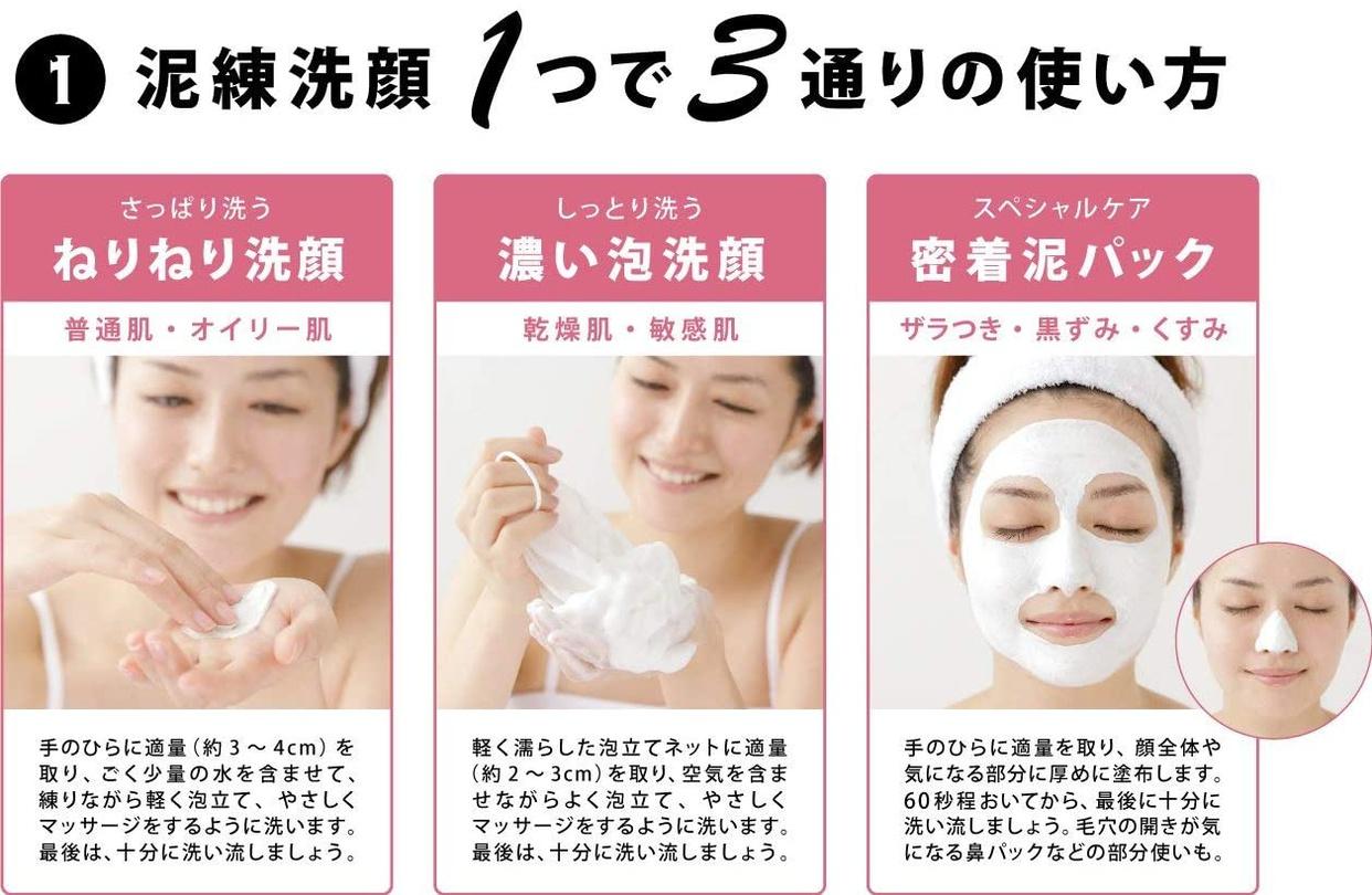 泥練洗顔 泥練洗顔の商品画像3