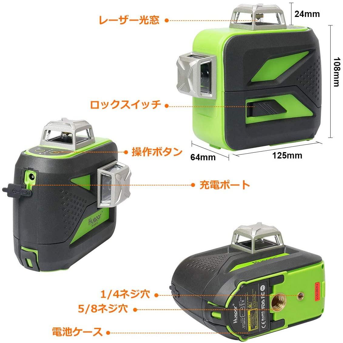 Huepar(ヒューパー) 3x360° レーザー墨出し器 603CGの商品画像8