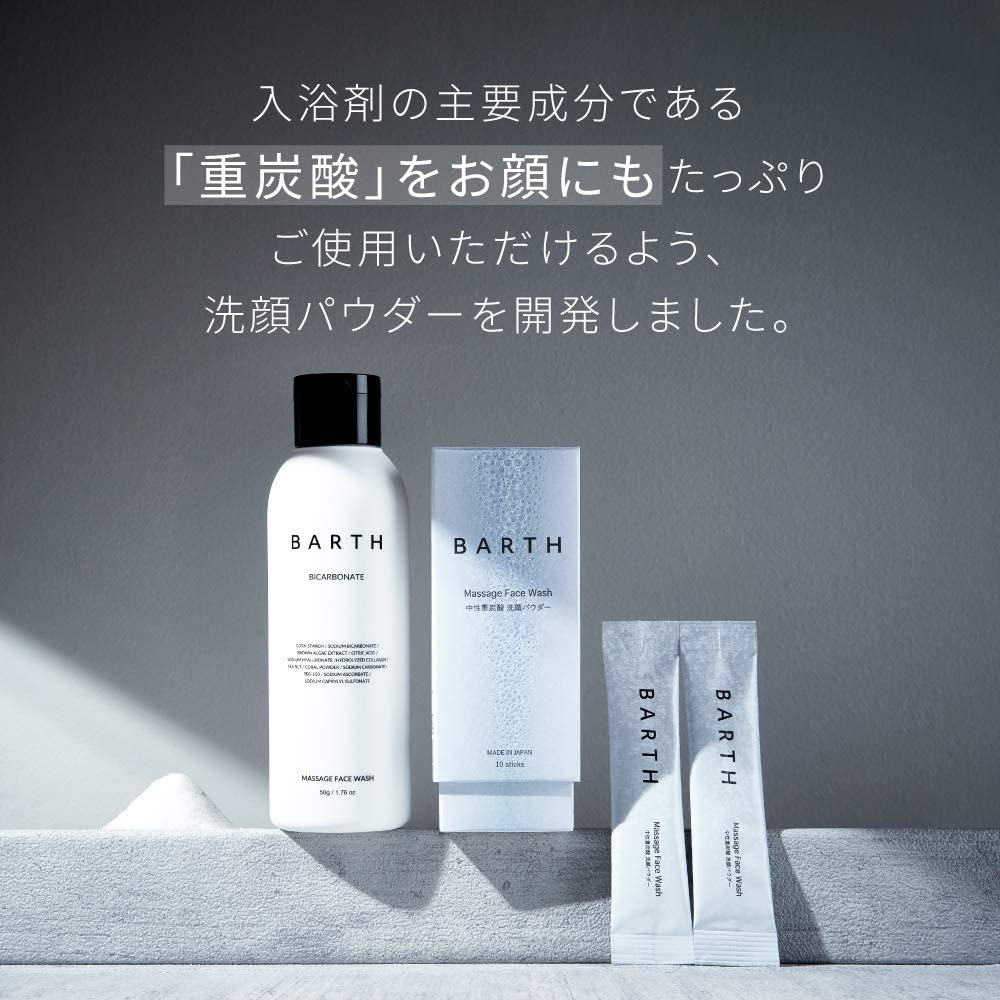BARTH(バース) 中性重炭酸洗顔パウダーの商品画像2