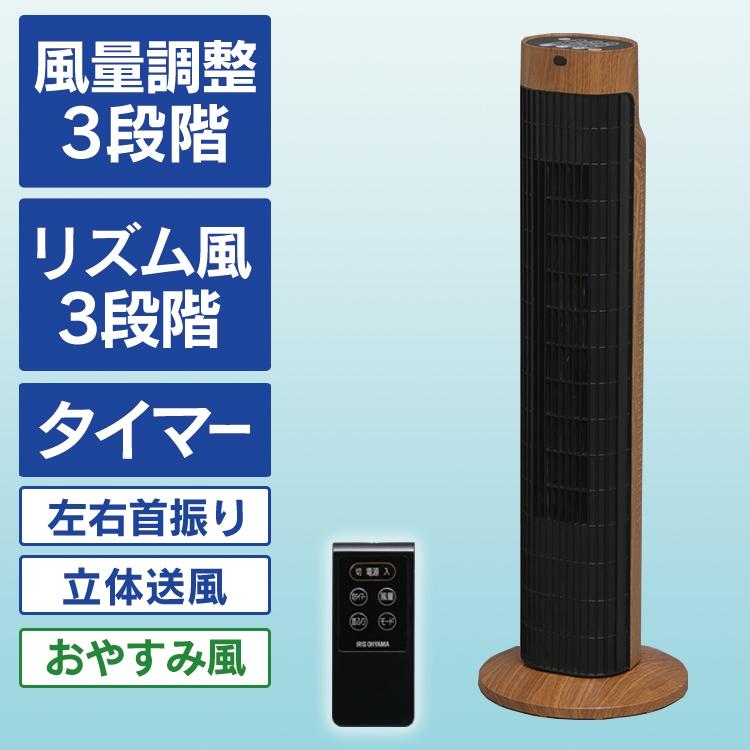 IRIS OHYAMA(アイリスオーヤマ) タワーファン木目調タイプ TWF-C71Mの商品画像