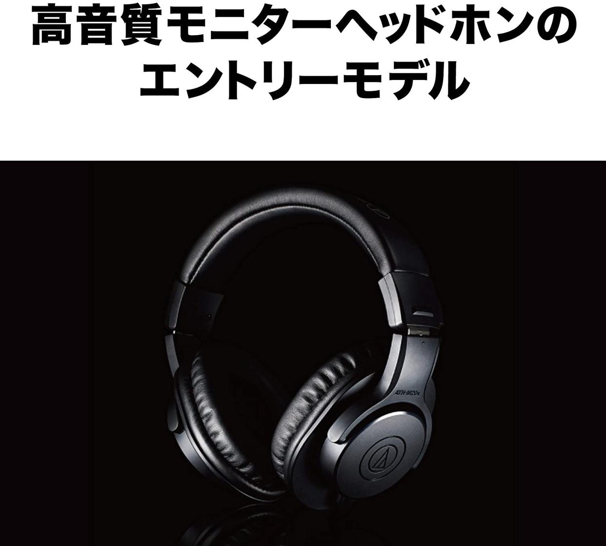 audio-technica(オーディオテクニカ) プロフェッショナルモニターヘッドホン  ATH-M20xの商品画像2