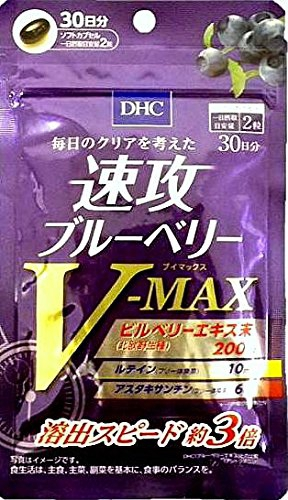 DHC(ディーエイチシー) 速攻ブルーベリー V-MAXの商品画像