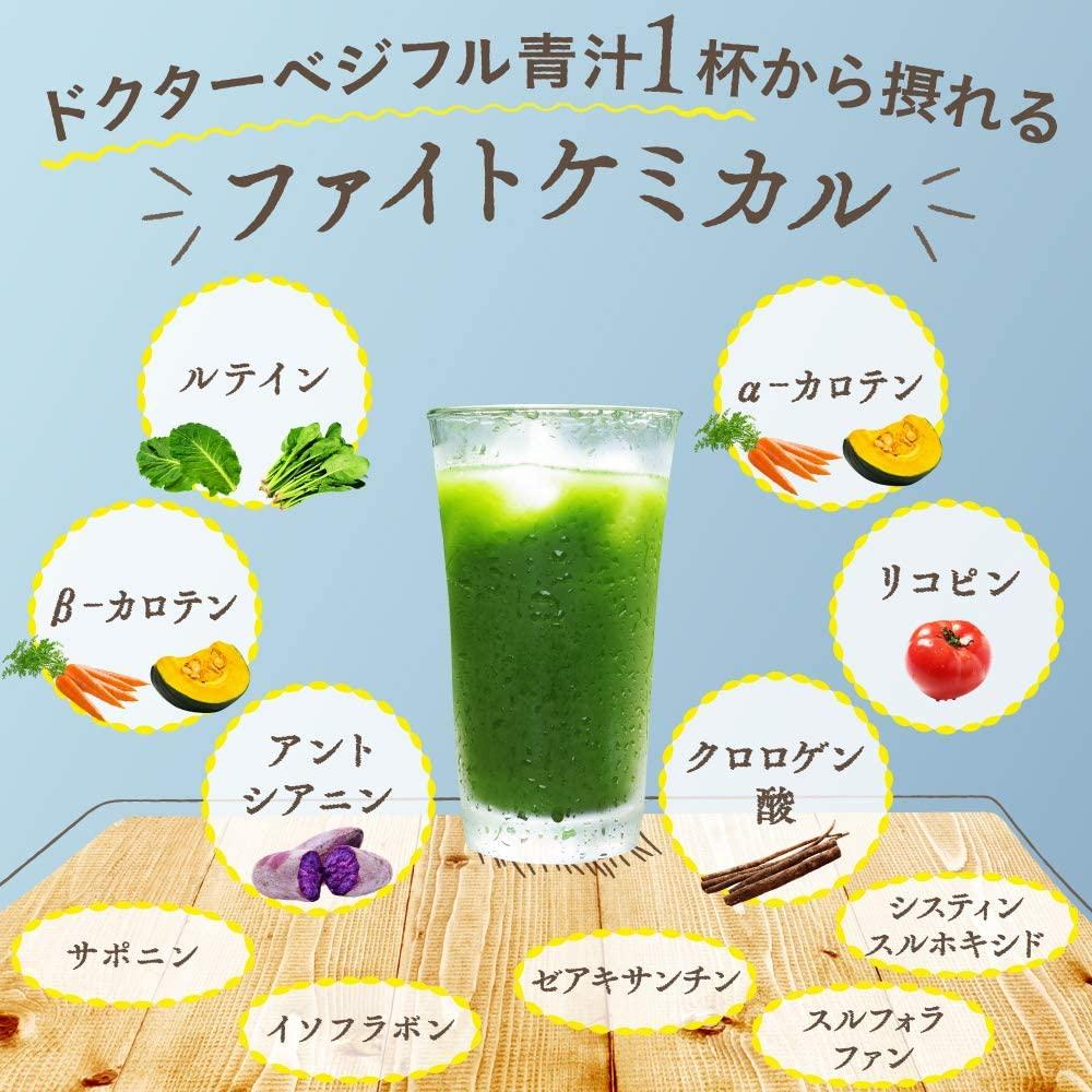 ナチュレライフ ドクターベジフル青汁の商品画像15