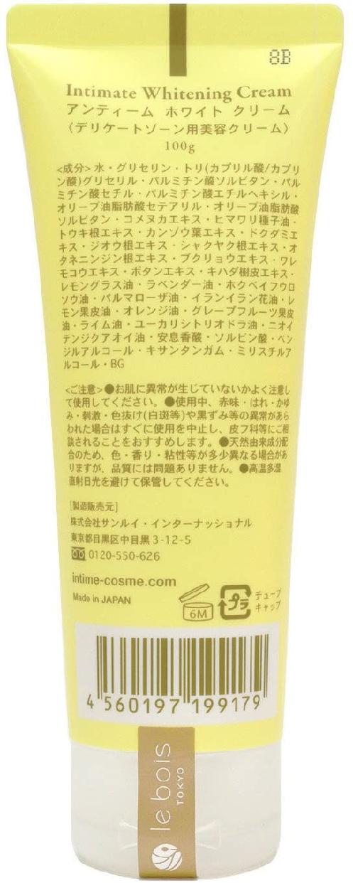 INTIME ORGANIQUE(アンティーム オーガニック)アンティーム ホワイトクリームの商品画像2