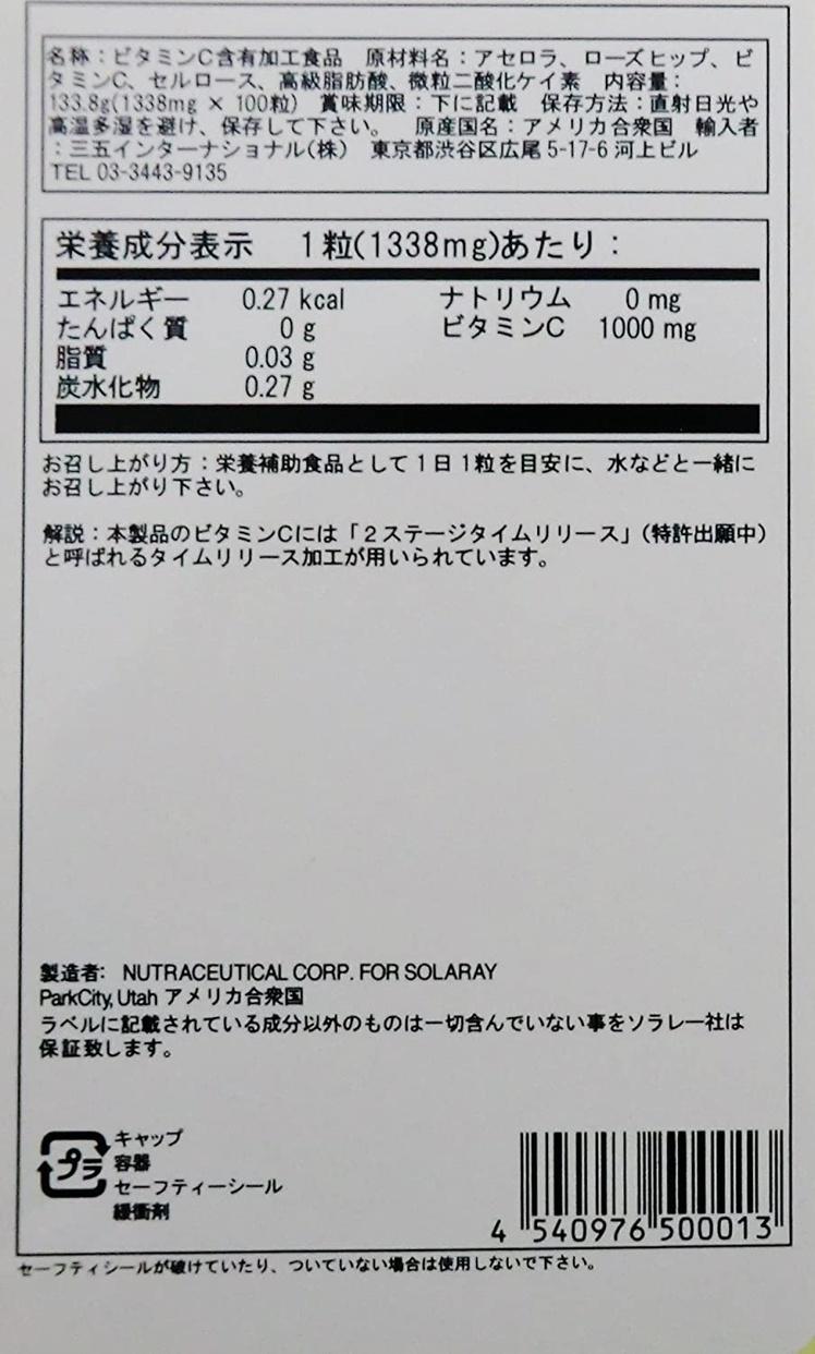 SOLARAY(ソラレー) ビタミンC 2ステージタイムリリースの商品画像4