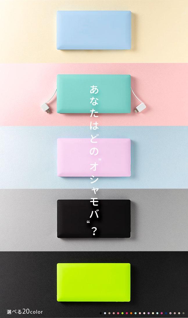 オシャモバ モバイルバッテリーの商品画像2