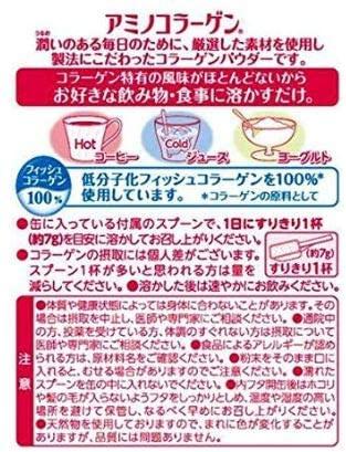 明治(meiji) アミノコラーゲンの商品画像3