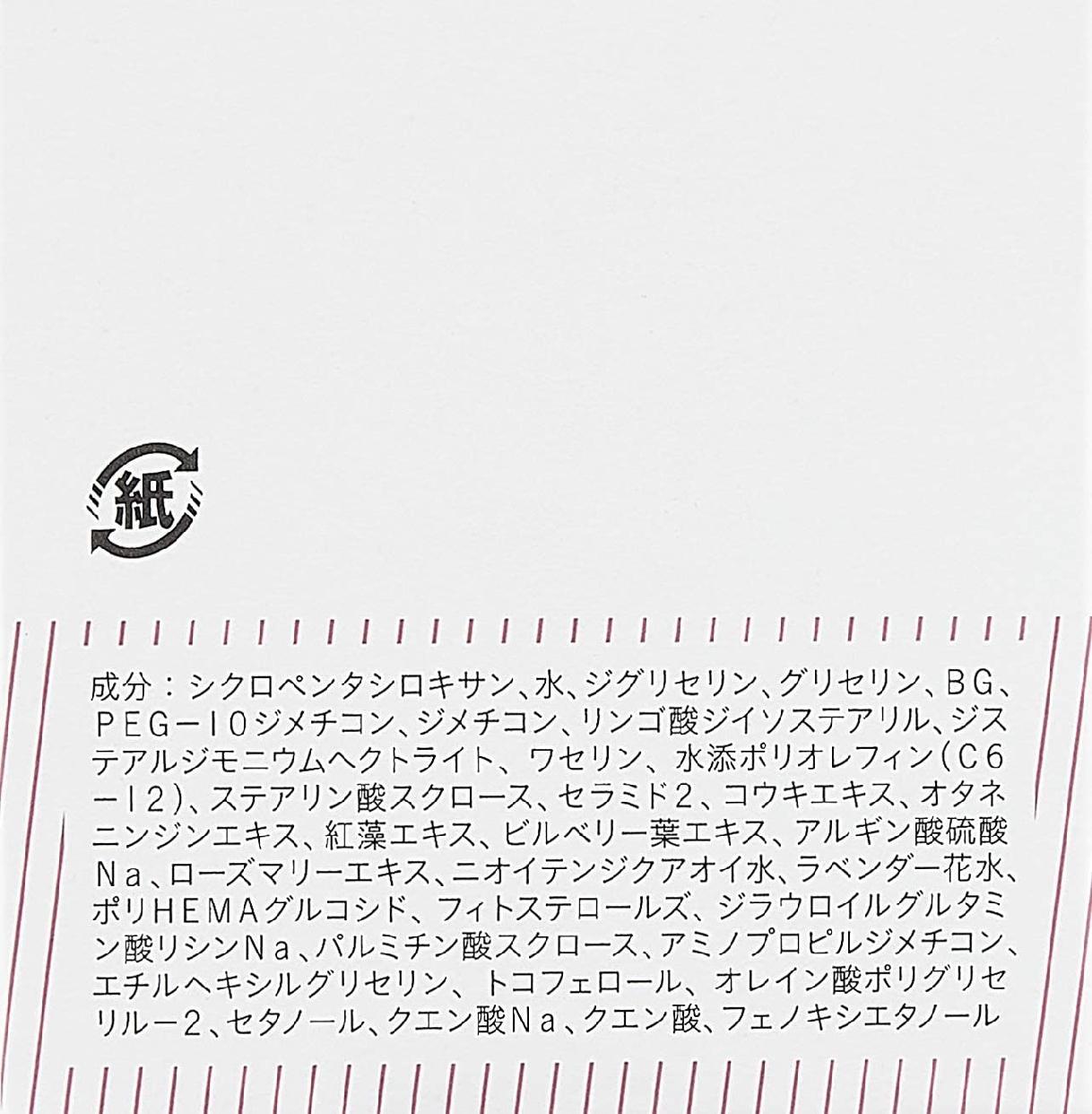 DECENCIA(ディセンシア)アヤナス クリーム コンセントレートクリームの商品画像5