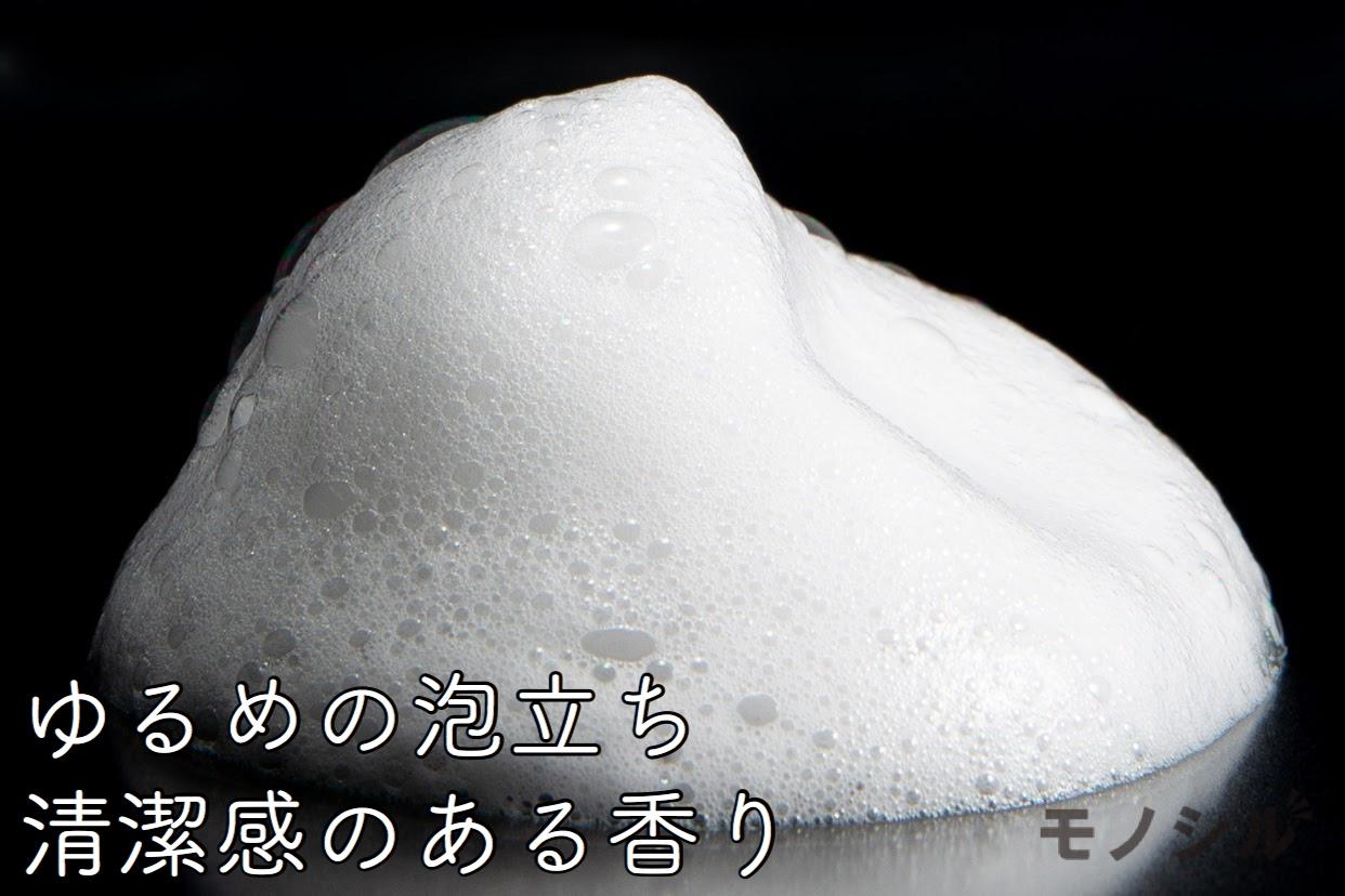 MINON(ミノン)薬用ヘアシャンプーの商品の泡立ち