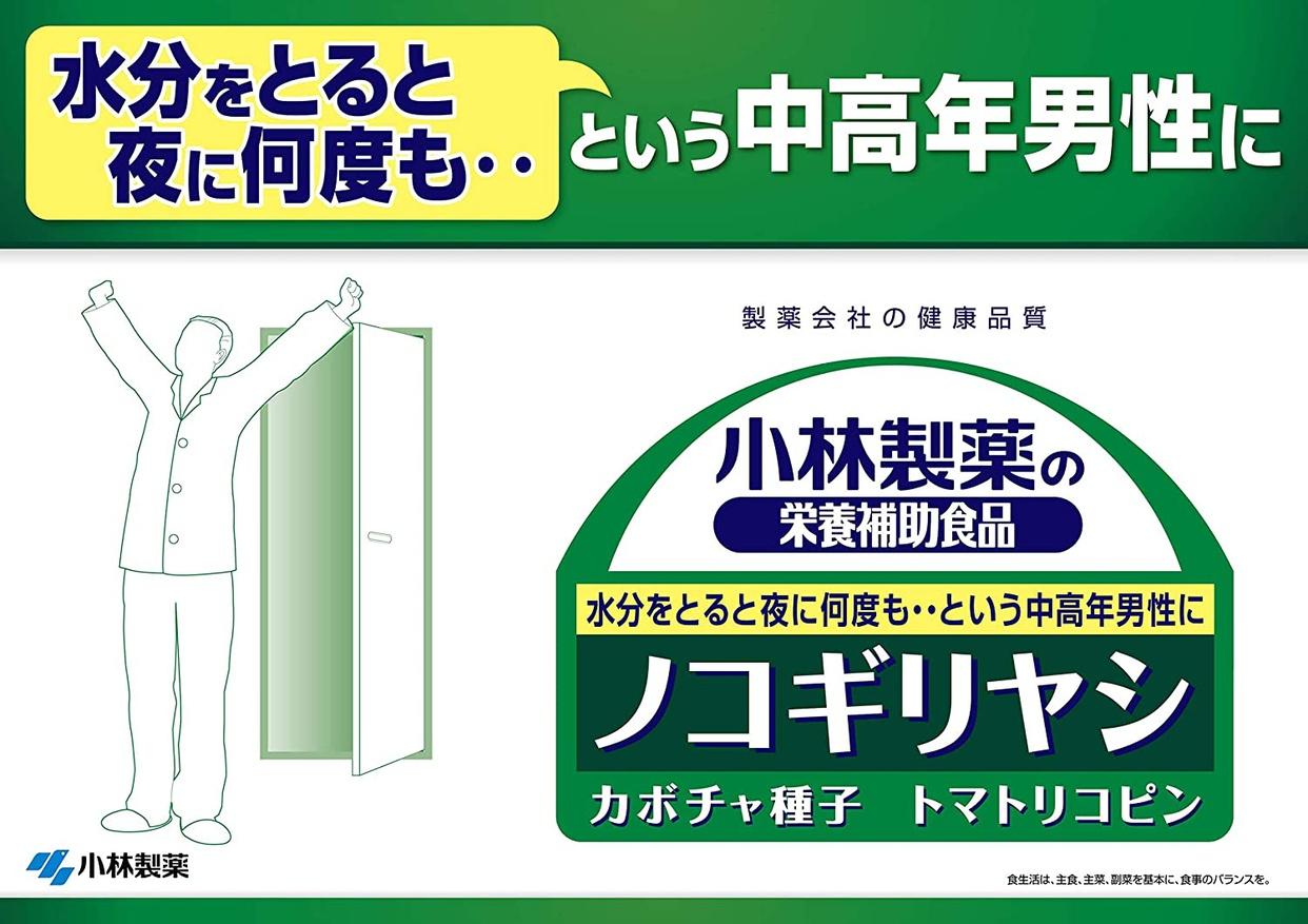 小林製薬(コバヤシセイヤク) ノコギリヤシの商品画像3