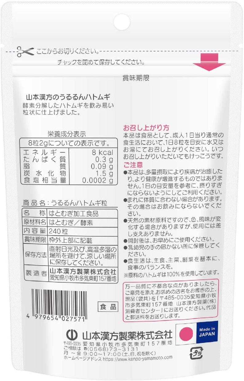 山本漢方製薬 うるるんハトムギ粒の商品画像2
