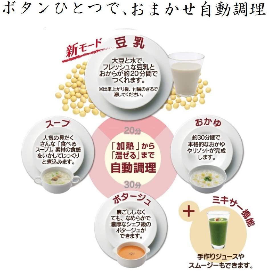 KOIZUMI(コイズミ) スープメーカー KSM-1020/Nの商品画像2