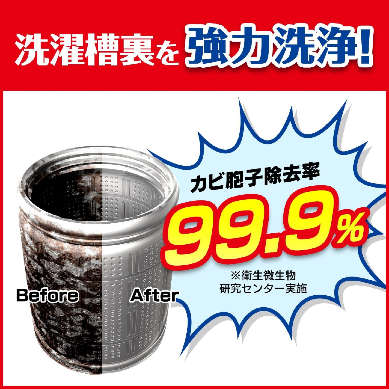 カビキラー 洗たく槽カビキラー (塩素系)の商品画像4