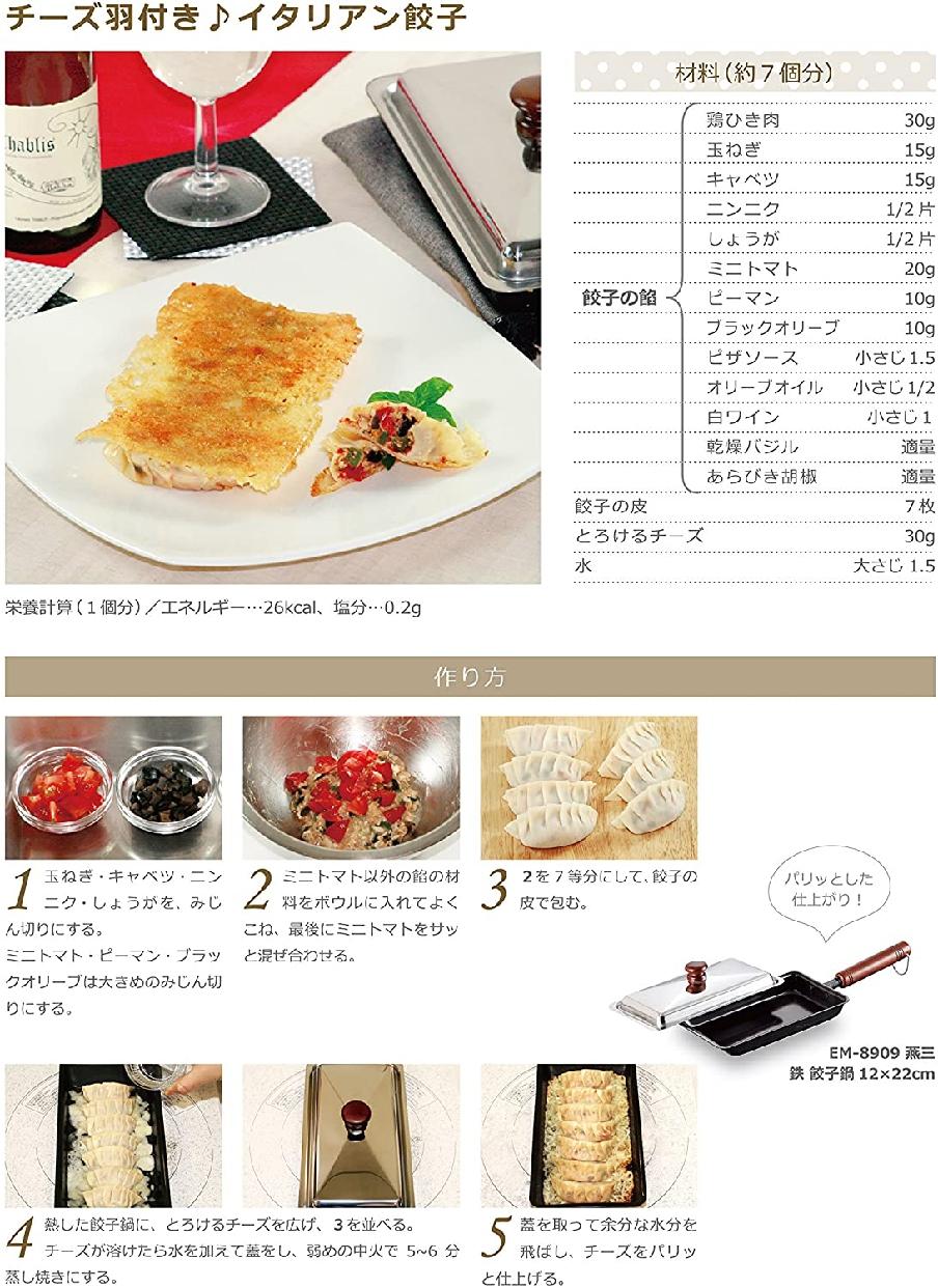 和平フレイズ(FREIZ) 燕三 鉄餃子鍋 EM-8909の商品画像7
