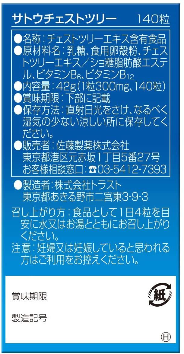 佐藤製薬(sato) サトウチェストツリーの商品画像8