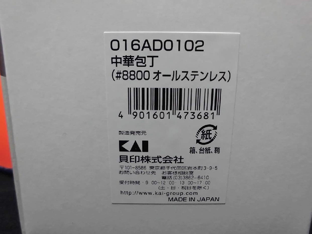 貝印(KAI) 中華包丁 180mm AD-0102の商品画像5