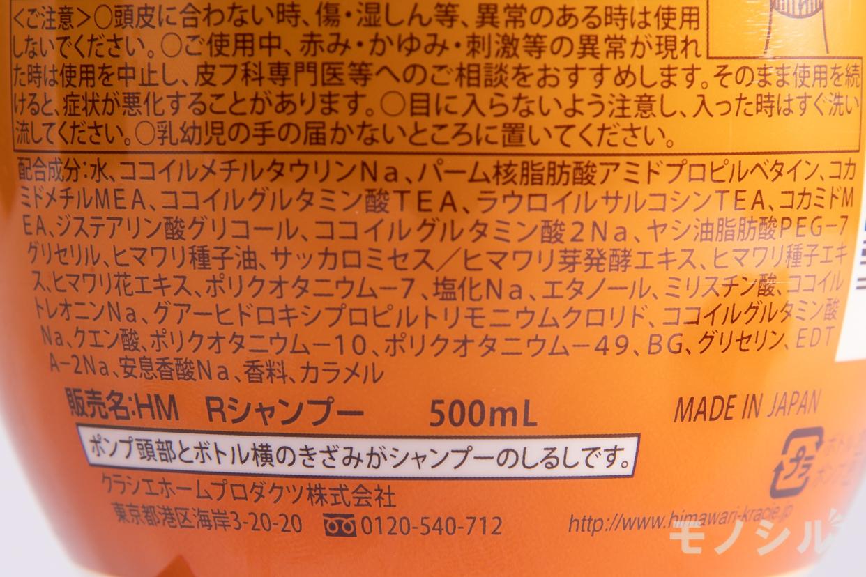Dear Beauté HIMAWARI(ディアボーテ ヒマワリ) オイルインシャンプー (リッチ&リペア)の商品の成分表